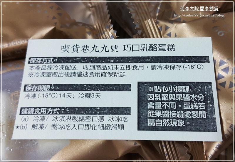 喫貨巷九九號巧口乳酪蛋糕 10.jpg