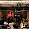 小南亭創意居酒屋(林口長庚店)桃園龜山華亞科技園區旁 02.jpg