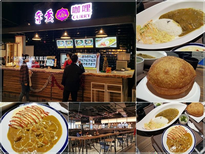 林口環球購物中心A9奪愛咖哩(林口店) 00.jpg