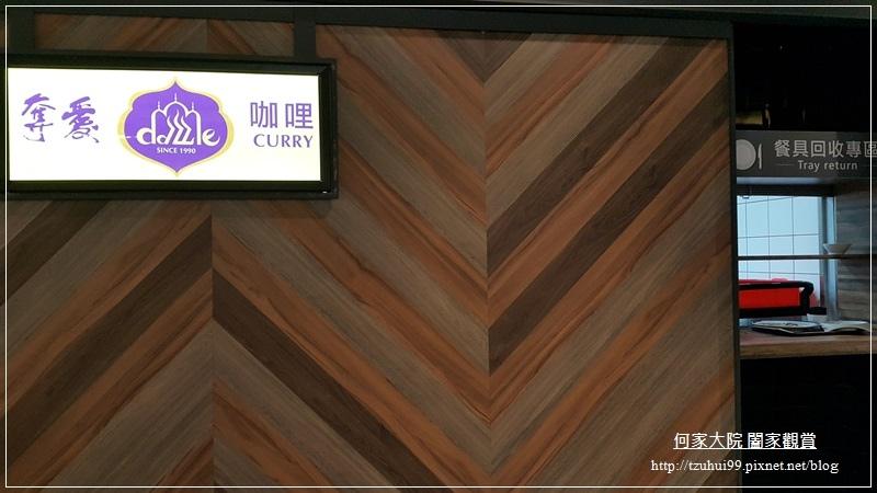 林口環球購物中心A9奪愛咖哩(林口店) 20.jpg
