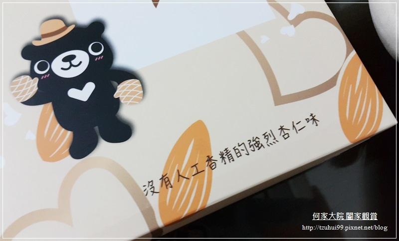 鴻鼎果子純杏仁餅 05.jpg