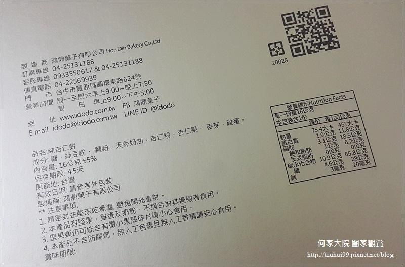 鴻鼎果子純杏仁餅 07.jpg