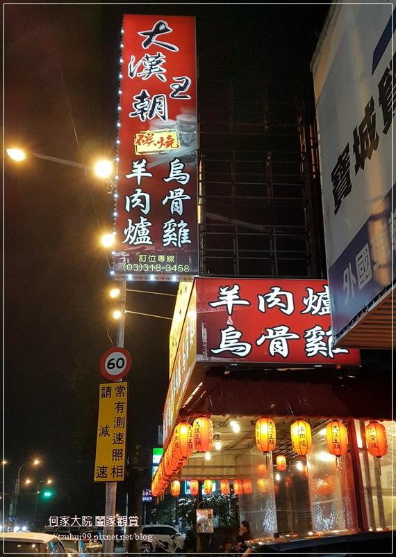 桃園龜山大漢王朝烏骨雞羊肉爐 02.jpg