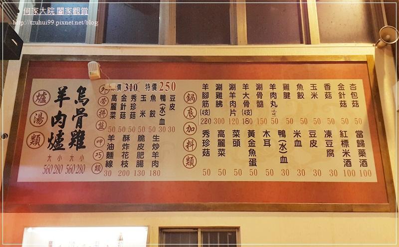 桃園龜山大漢王朝烏骨雞羊肉爐 06-1.jpg