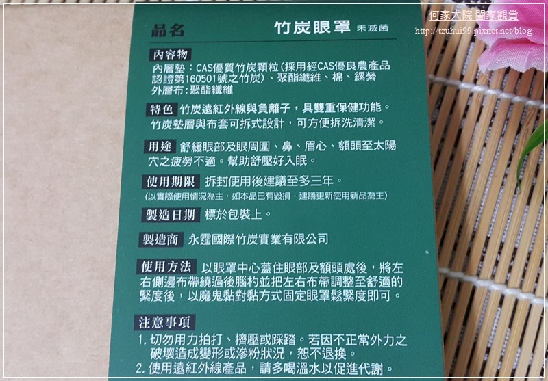 皇家竹炭竹炭口罩 08.jpg