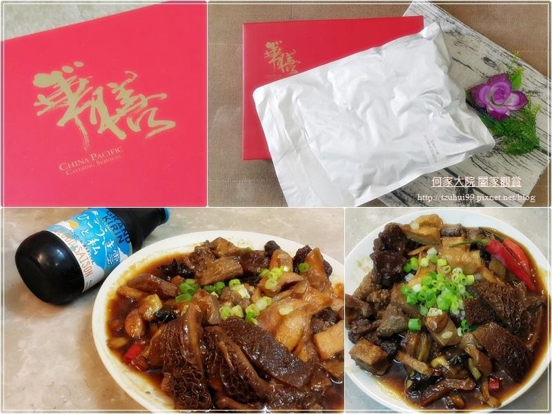 華膳空廚眷村老滷─紅燒牛三寶 00.jpg