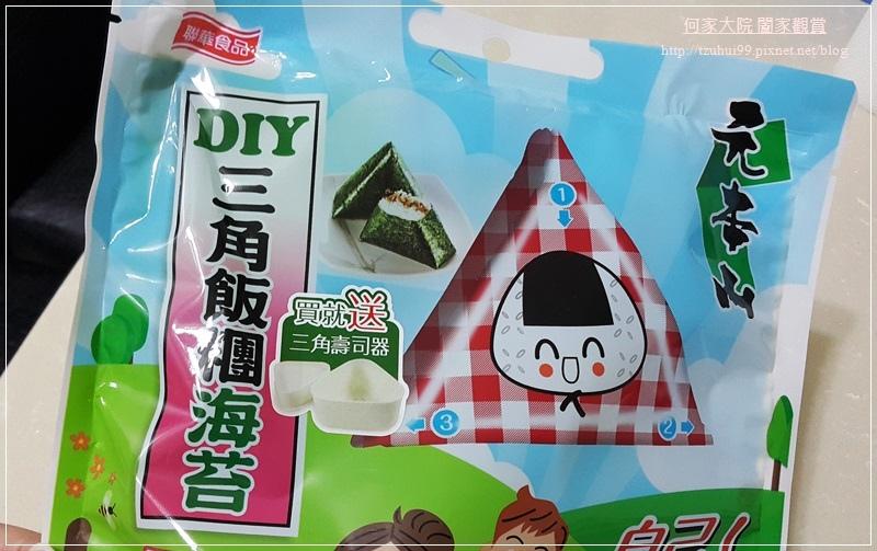 聯華食品元本山DIY三角飯糰海苔 03.jpg