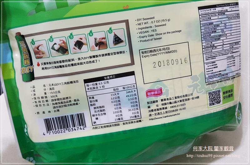 聯華食品元本山DIY三角飯糰海苔 06.jpg