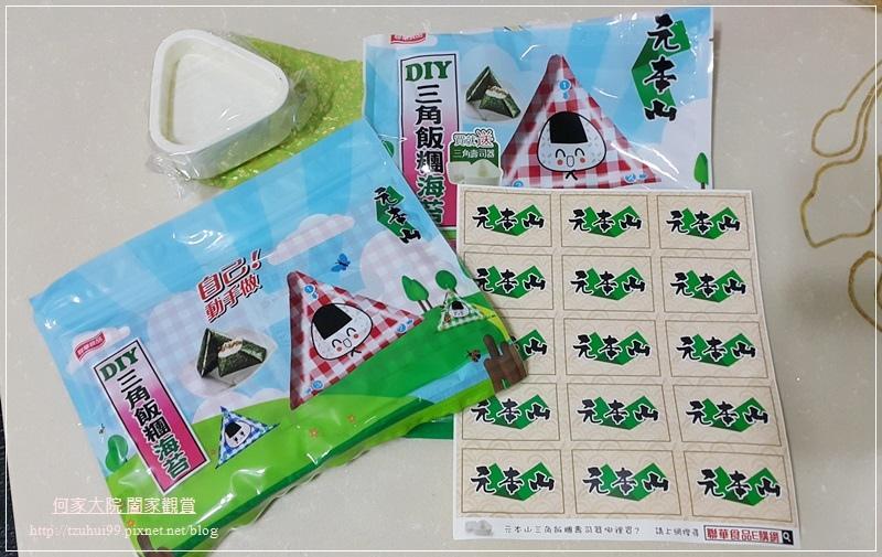 聯華食品元本山DIY三角飯糰海苔 09.jpg