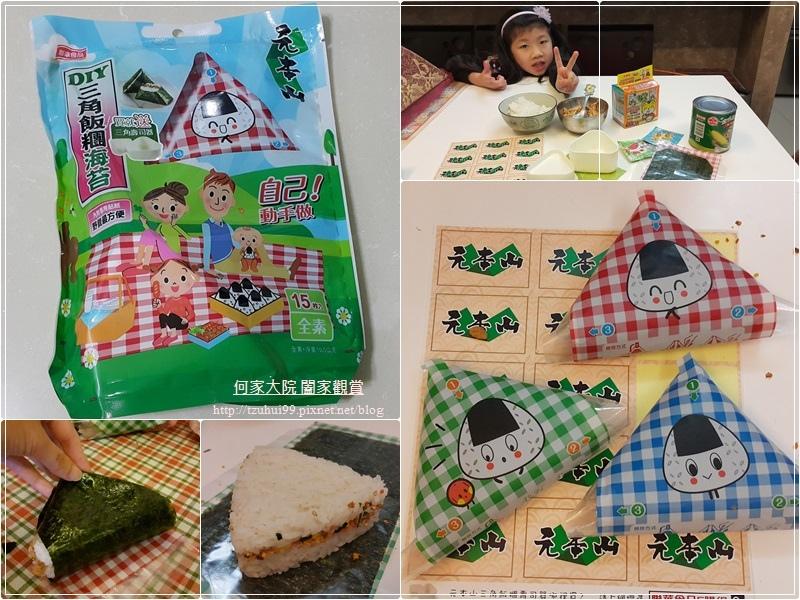 聯華食品元本山DIY三角飯糰海苔 00