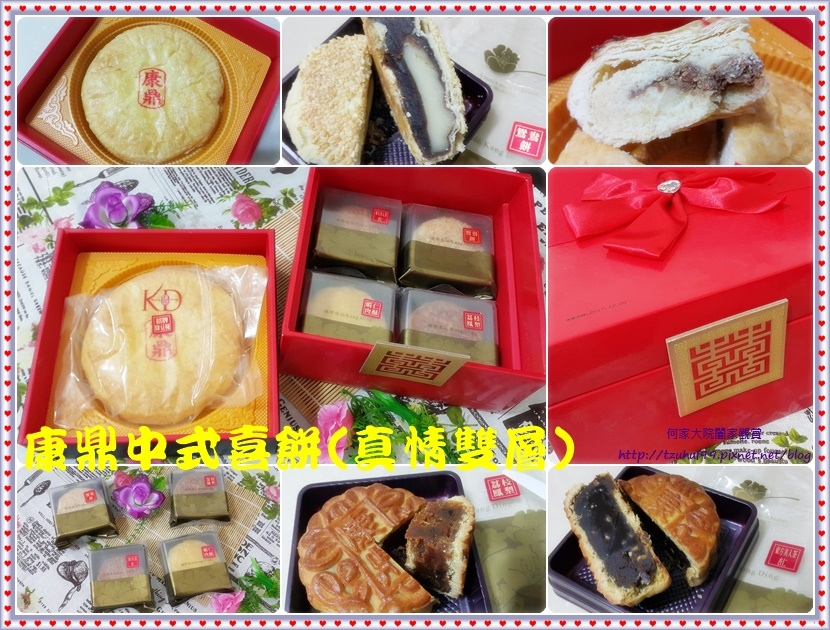 康鼎中式喜餅(真情雙層) 00.jpg