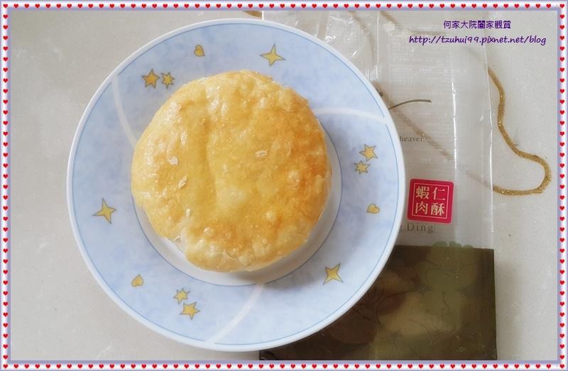 康鼎中式喜餅(真情雙層) 13.jpg