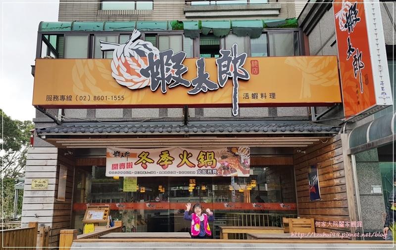 林口蝦太郎活蝦料理 01.jpg