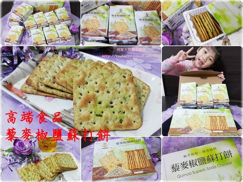 高端食品藜麥椒鹽蘇打餅 00.jpg