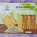 高端食品藜麥椒鹽蘇打餅 01.jpg