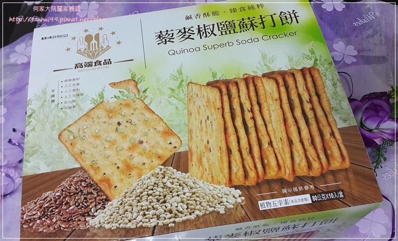 高端食品藜麥椒鹽蘇打餅 02.jpg