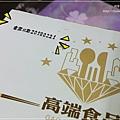 高端食品藜麥椒鹽蘇打餅 04.jpg