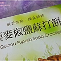 高端食品藜麥椒鹽蘇打餅 05.jpg