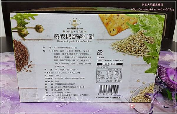 高端食品藜麥椒鹽蘇打餅 06.jpg
