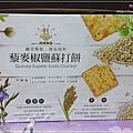 高端食品藜麥椒鹽蘇打餅 08.jpg