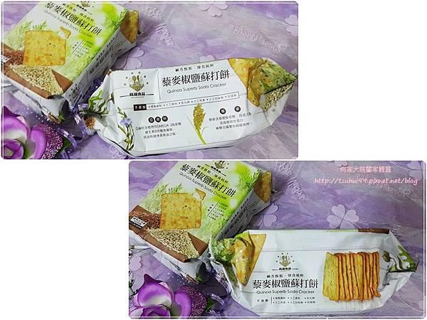 高端食品藜麥椒鹽蘇打餅 13.jpg