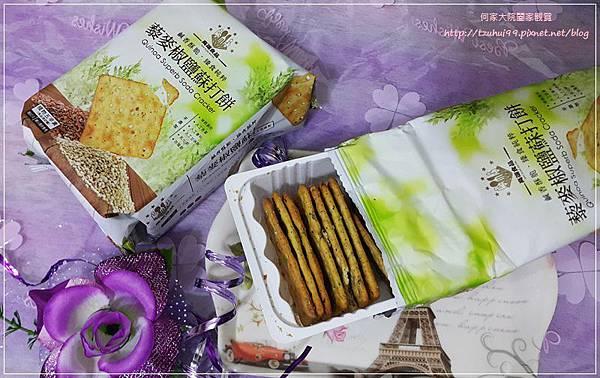 高端食品藜麥椒鹽蘇打餅 15.jpg