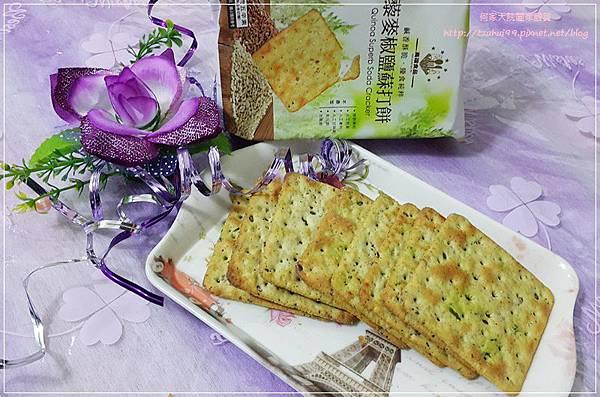 高端食品藜麥椒鹽蘇打餅 17.jpg