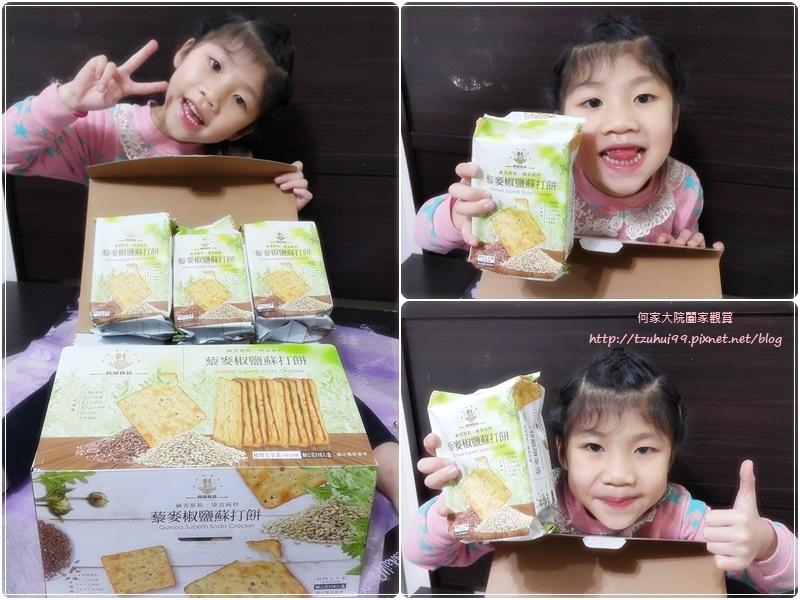 高端食品藜麥椒鹽蘇打餅 23.jpg