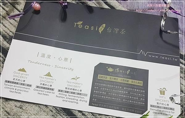 Teasi堤思螺絲罐茶禮 04.jpg