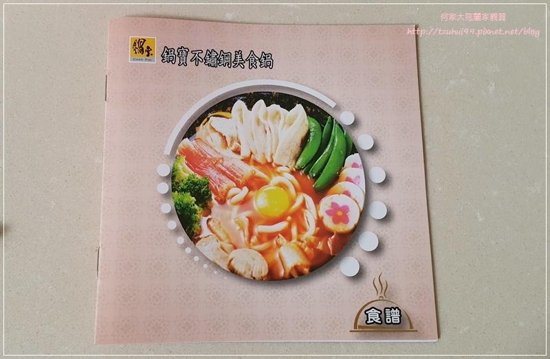 鍋寶SUS316不鏽鋼多功能美食鍋(贈316蒸架) 05.jpg