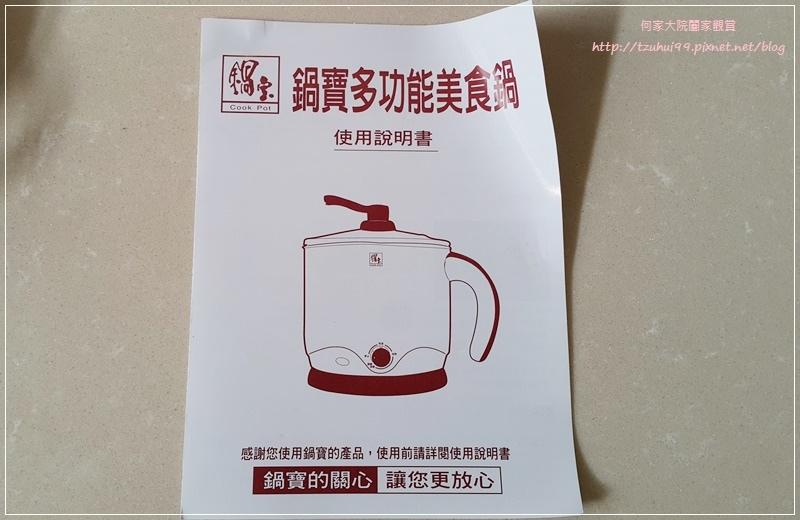鍋寶SUS316不鏽鋼多功能美食鍋(贈316蒸架) 07.jpg