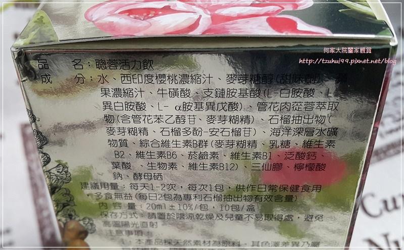 聰蓉活力飲 04.jpg
