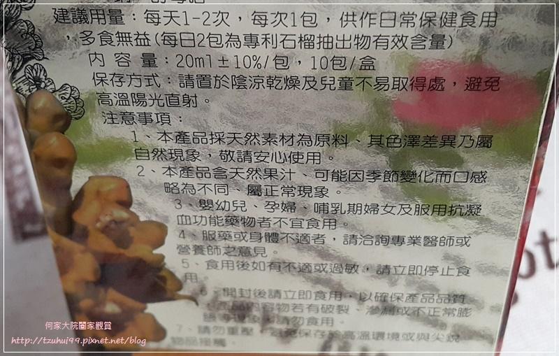 聰蓉活力飲 04-1.jpg