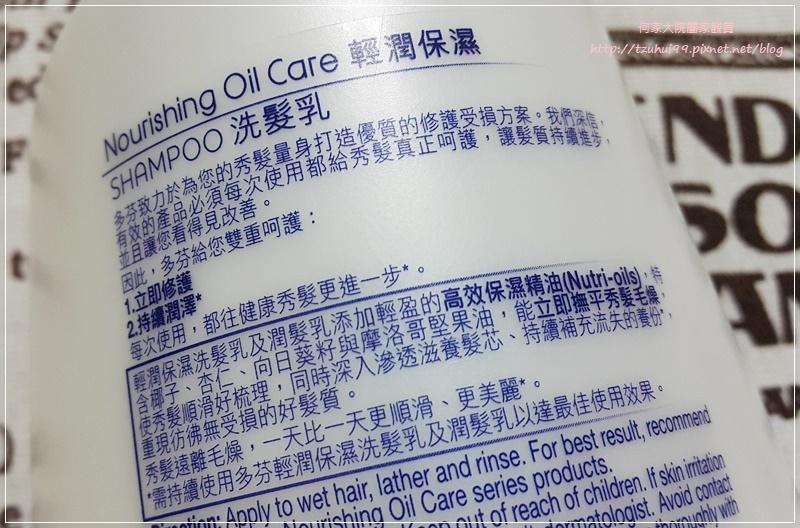 洗髮精盲測體驗 16.jpg