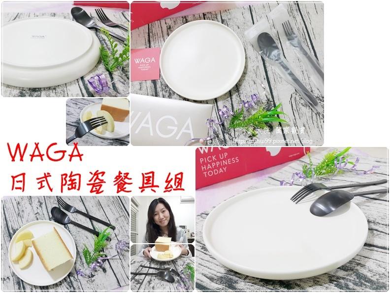 WAGA日式陶瓷餐具組 00.jpg