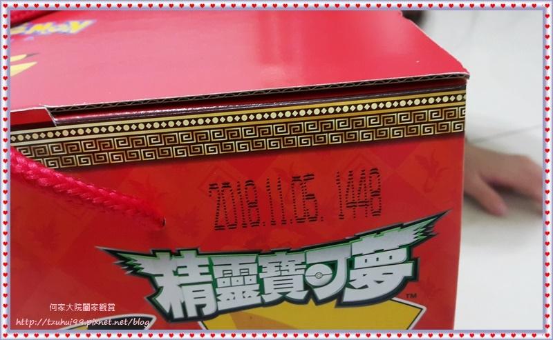 聯華食品精靈寶可夢韓式海苔禮盒 04.jpg