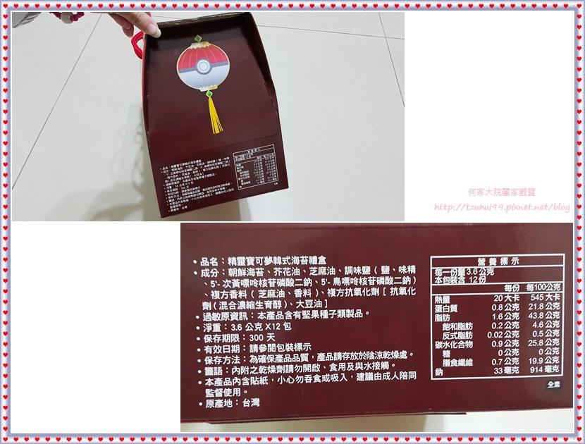聯華食品精靈寶可夢韓式海苔禮盒 06.jpg