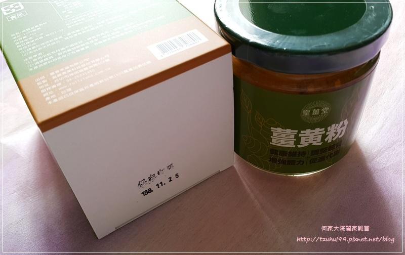皇薑堂雙薑組合(薑黃粉+薑粉) 05.jpg