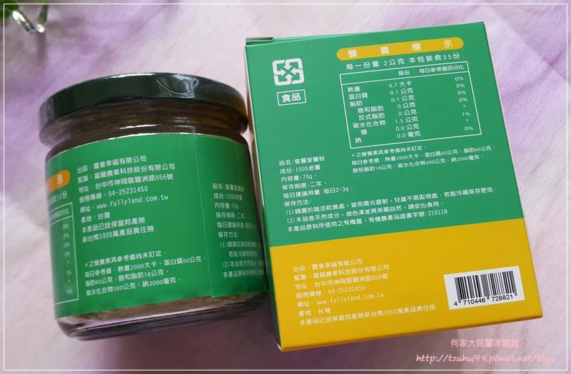 皇薑堂雙薑組合(薑黃粉+薑粉) 08.jpg