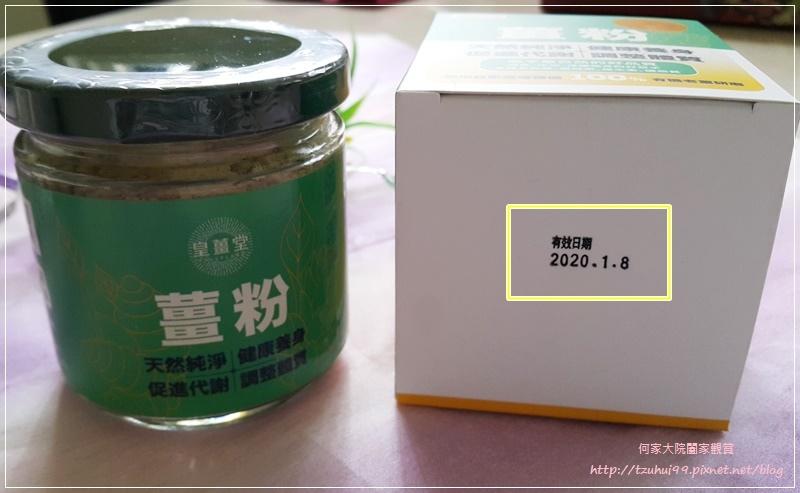 皇薑堂雙薑組合(薑黃粉+薑粉) 09.jpg