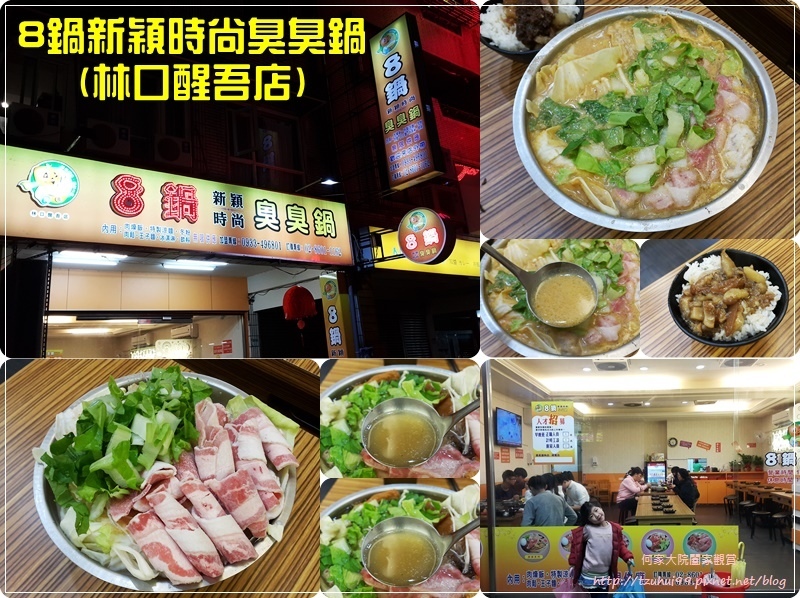 8鍋新穎時尚臭臭鍋(林口醒吾店) 00.jpg