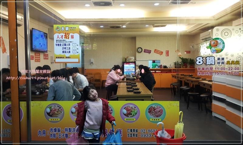 8鍋新穎時尚臭臭鍋(林口醒吾店) 03.jpg