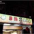 8鍋新穎時尚臭臭鍋(林口醒吾店) 01.jpg