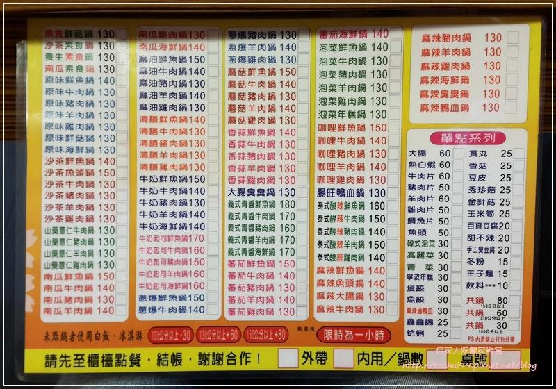 8鍋新穎時尚臭臭鍋(林口醒吾店) 06.jpg