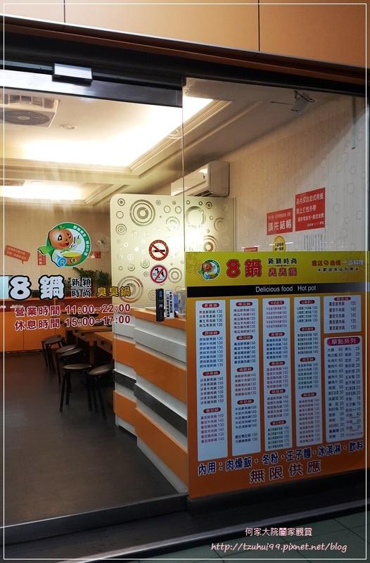 8鍋新穎時尚臭臭鍋(林口醒吾店) 04.jpg