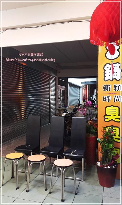 8鍋新穎時尚臭臭鍋(林口醒吾店) 05.jpg