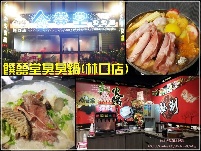 饌囍堂臭臭鍋(林口店) 00.jpg