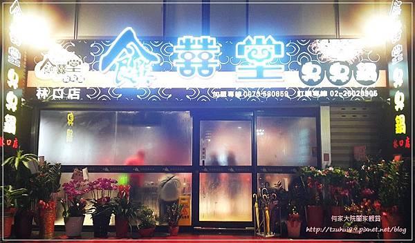 饌囍堂臭臭鍋(林口店) 01.jpg