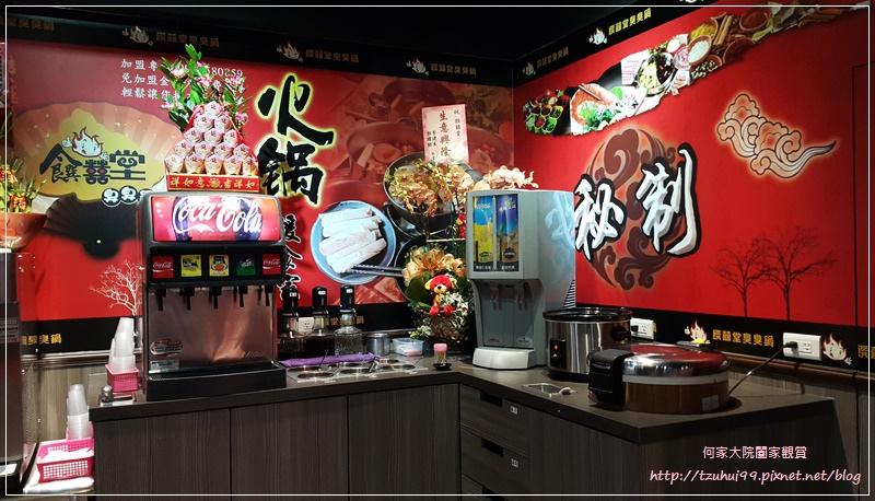 饌囍堂臭臭鍋(林口店) 05.jpg