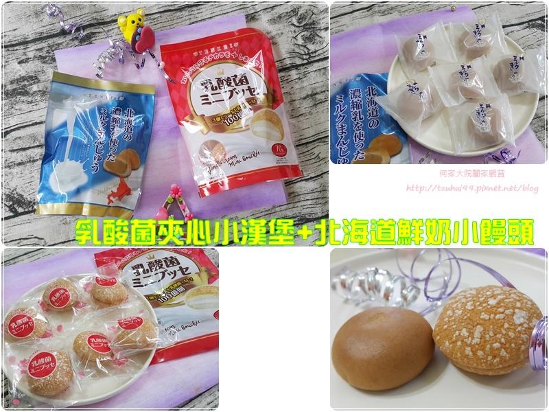 天惠和果子夾心小漢堡+北海道鮮奶小饅頭 00.jpg